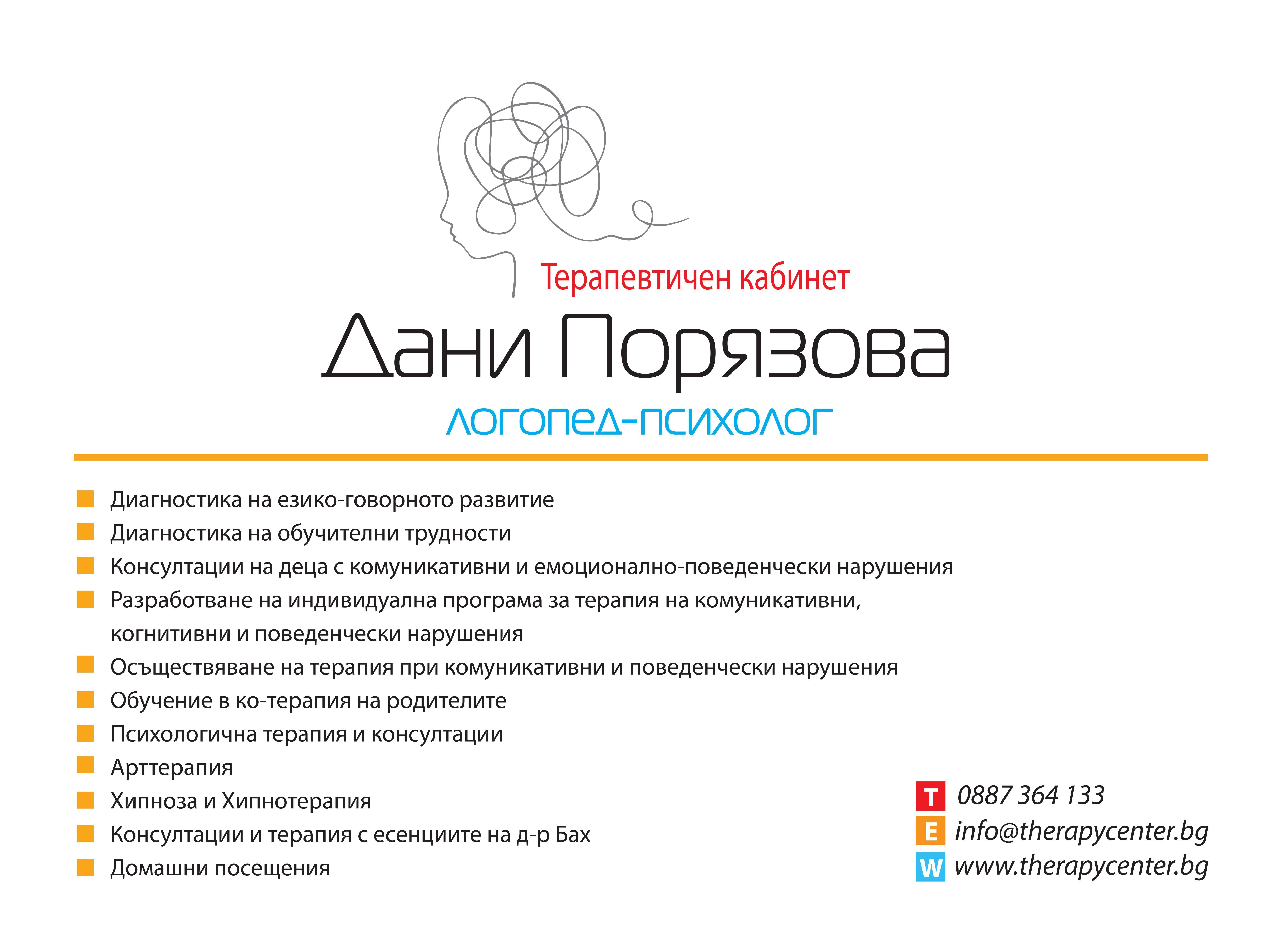 Logoped psiholog Plovdiv Dani Poryazova Что Делать, Если Парень Упрекает Меня?