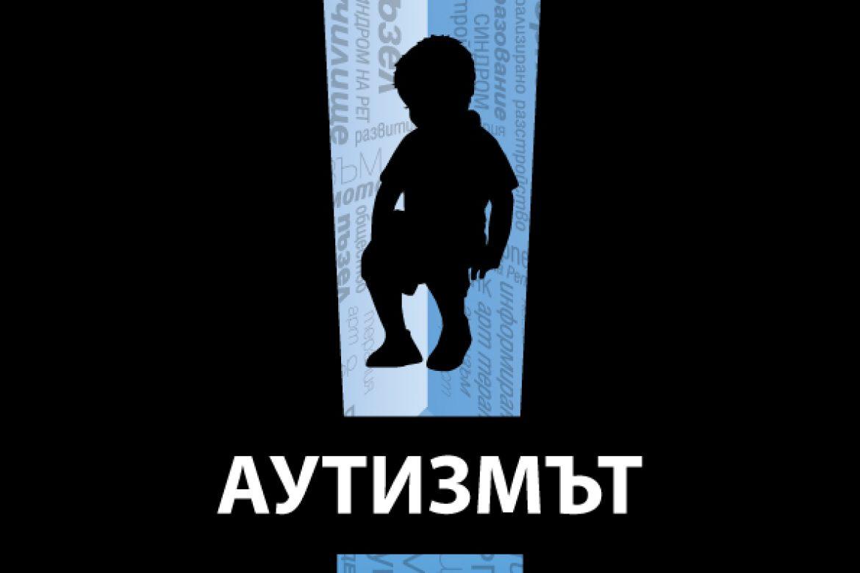 Аутизъм - Психолог в Пловдив