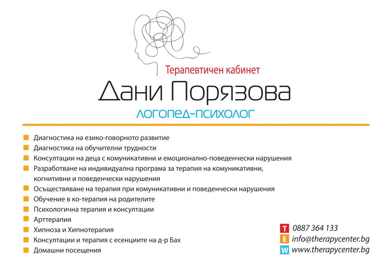 Логопед в Пловдив - Йорданка Порязова